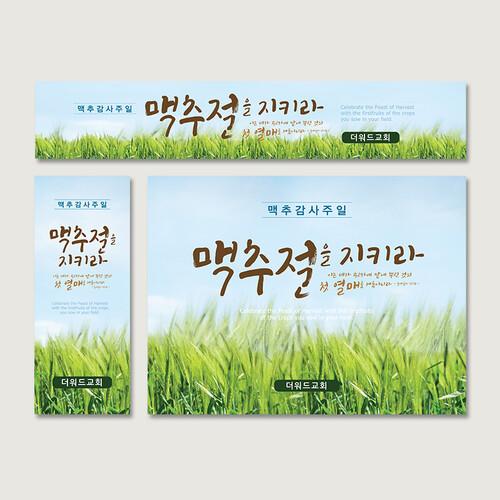 [주문제작] 맥추감사주일 현수막_ 지키라