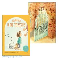 내 마음 그리스도의 집 - 부모 어린이가 함께 읽는 도서 세트(전2권)