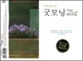 굿모닝 Jesus in the Morning (CD)