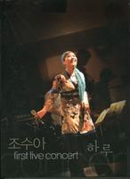 조수아 첫번째 라이브 콘서트 - 하루(CD)