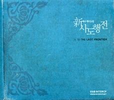 예수행진 3집 - 신사도행전(CD)