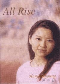 한주경 1 - All Rise (Tape)