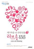 러브송 153 - 새가족을 위한 찬양선물 (3CD   Song book)