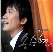 송승현 - 바랄 수 없는 중에(CD)