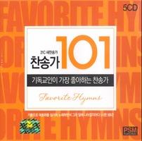 21C 새찬송가 101 (5CD)