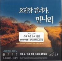요단강 건너가 만나리 (2CD)