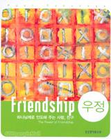 우정 Friendship - 하나님께로 인도해 주는 사람 친구 (소책자)