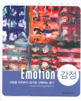 감정 Emotion - 사람을 의지하지 않기로 선택하는 용기 (소책자)