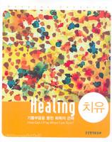 치유 Healing - 기름부음을 통한 회복의 은혜 (소책자)