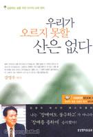 우리가 오르지 못할 산은 없다 (미니북) - HANDY BOOK 4