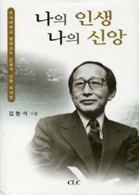 나의 인생 나의 신앙 - 연세대학교 명예교수 김형석 신앙자서전
