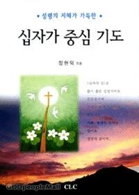 십자가 중심 기도