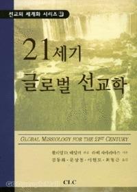 21세기 글로벌 선교학