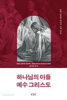 하나님의 아들 예수 그리스도 : 은파 김삼환 목사의 오직 주님