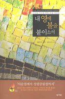 <2012년판> 내 영에 불을 붙이소서 (참여자용)