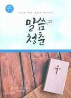 말씀청춘 - 노년부 성경공부 1-1
