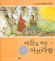 아들을 바친 아브라함 - 하늘빛 성경동화 6 (양장)
