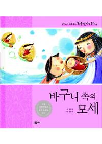 바구니 속의 모세 - 하늘빛 성경동화 9 (양장)