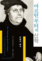 마르틴 루터의 신학 : 비판적 평가