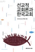 선교적 교회론과 한국교회
