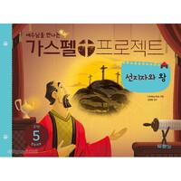 가스펠 프로젝트 - 구약5 : 선지자와 왕 (영유아부 학생용)