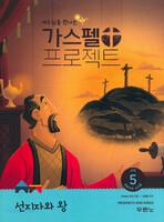 가스펠 프로젝트 - 구약 5 : 선지자와 왕 (영유아부 교사용)