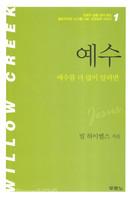 [개정판] 예수 - 예수를 더 많이 알려면