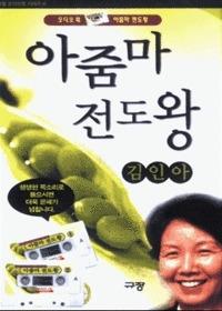 오디오북 아줌마 전도왕 - 규장 오디오북 시리즈 6 (간증테입 2개)