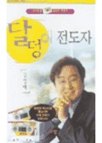 달덩이 전도자 - 규장 오디오북 시리즈 7 (간증테잎 2개)