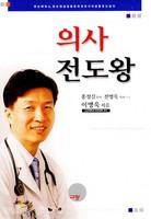 의사 전도왕