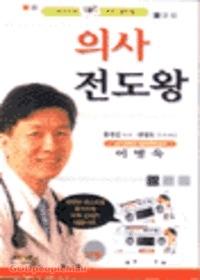 오디오북 의사 전도왕 - 규장 오디오북 시리즈 8 (간증테입 2개)