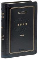 큰글성경 특대 단본(색인/무지퍼/블랙)