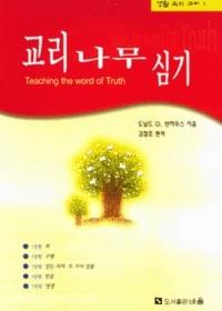 교리 나무 심기 - 생활 속의 교리 1