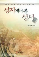 성지에서 본 성서 : 복음서 속으로 떠나는 현장 학습 여행
