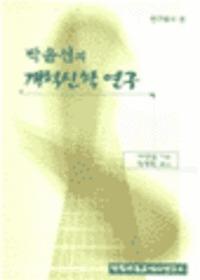 박윤선의 개혁신학 연구 - 연구총서 12