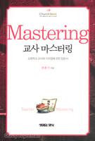 교사 마스터링