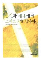 성전과 제사에서 그리스도를 만나다 - 구약성경에 나타난 제의 제도