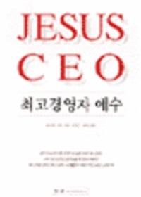 최고 경영자 예수
