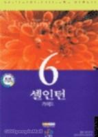 셀인턴 가이드 : 셀 그룹 커리큘럼 - 셀 양육 교재 시리즈 6권