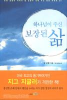 [개정판] 하나님이 주신 보장된 삶