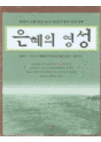 은혜의 영성 (교재   테잎)★