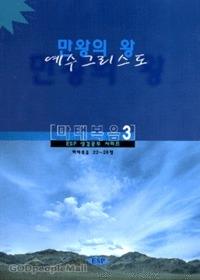 만왕의 왕 예수그리스도 : 마태복음 3 - ESF 성경공부 시리즈