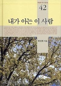 내가 아는 이 사람 - 곽선희 목사 설교집 42