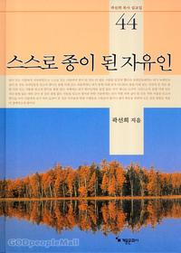 스스로 종이 된 자유인 - 곽선희 목사 설교집 44