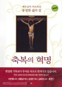 [개정판] 축복의 혁명 - 예수님이 가르치신 풍성한 삶의 길