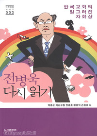 전병욱 다시읽기