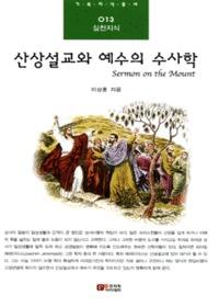 산상설교와 예수의 수사학 - 기독지식총서013 (실천지식)
