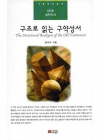 구조로 읽는 구약성서 - 기도지식총서 015 (실천지식)