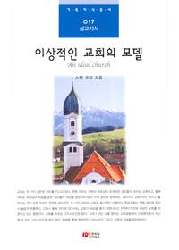 이상적인 교회의 모델 - 기독지식총서017 (설교지식)