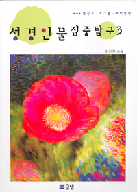 성경인물 집중탐구 3 - 평신도 · 소그룹 · 제자훈련